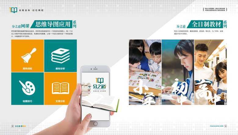 k12教育综合体是什么意思